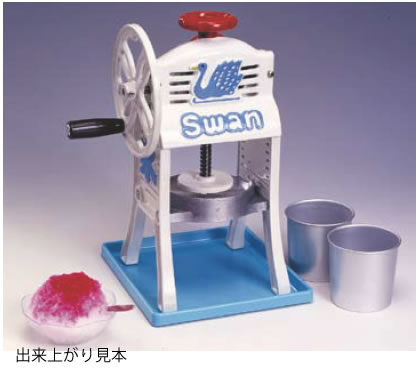 スワン ミニ手動式氷削機 小さな南極【代引き不可】【かき氷機】【かき氷器】【業務用】