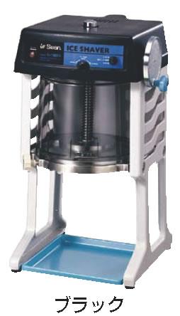 スワン 電動式ブロックアイスシェーバー SI-150SS ブラック【代引き不可】【かき氷機】【かき氷器】【業務用】