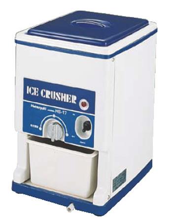 初雪電動式アイスクラッシャー HS-17【代引き不可】【かき氷機】【かき氷器】【業務用】