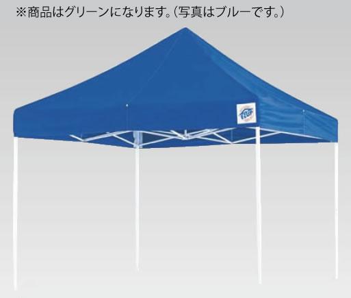 イージーアップ デラックスアルミテント DXA30 グリーン【代引き不可】【キャンプ用品】【業務用】