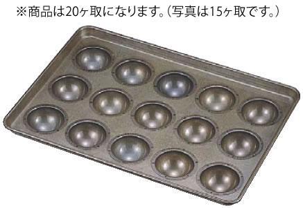 シリコン加工 わん型天板 70高型 (20ヶ取)【シリコン型】【製菓用品】【業務用】