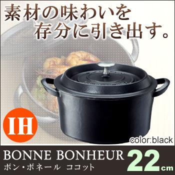 ボン・ボネール ココット 22cm ブラック
