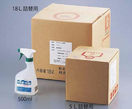 洗浄除菌剤 ワサガード液体 18L詰替用【除菌】【アルコール消毒】【衛生用品】【業務用】