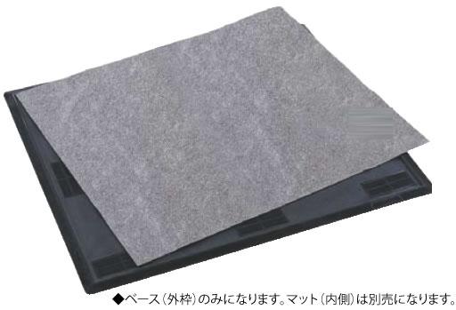吸油マット用ベース 750mm×900mm【清掃道具 掃除道具】【マット】【業務用】