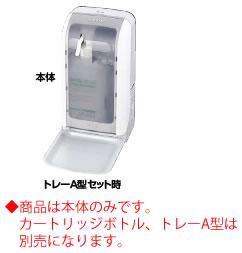 ノータッチ式薬液ディスペンサー GUD-1000【手洗い】【石鹸】【ハンドソープ】【業務用】
