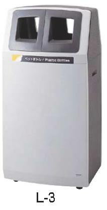 リサイクルボックス アークライン L-3【代引き不可】【ゴミバコ ダストボックス】【ゴミ箱 ペール】【ごみ箱】【リサイクルボックス】【業務用】