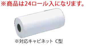 トウカイ フレッシュペーパーロール (1ケース24ロール入)【トイレ用品】【ハンドペーパー】【業務用】