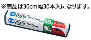 抗菌オカモトラップ業務用 幅30cm (ケース単位30本入)【ラップ】【保存用品】【業務用】