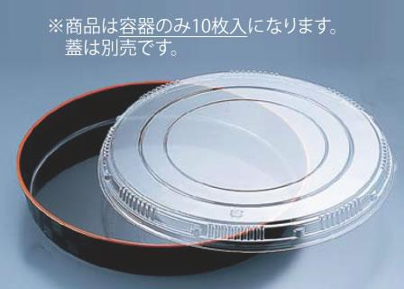 プラ容器 市松 黒赤フチ 40(10枚入)【使い捨て容器】【使い捨て食器】【プラ容器】【業務用】