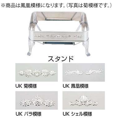 UK18-8ユニット角湯煎用スタンド 鳳凰 30インチ【代引き不可】【スタンド】【飾り台】【業務用】