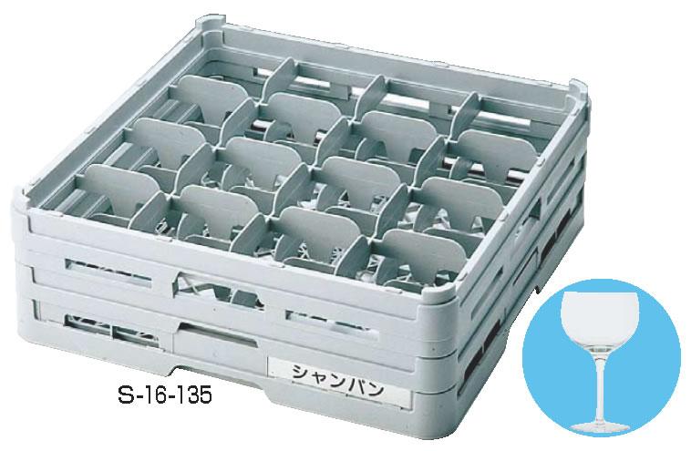 弁慶 16仕切り ステムウェアーラック S-16-155 【グラスラック ステムウェアラック】【洗浄用ラック】【食器洗浄機用ラック】【業務用】