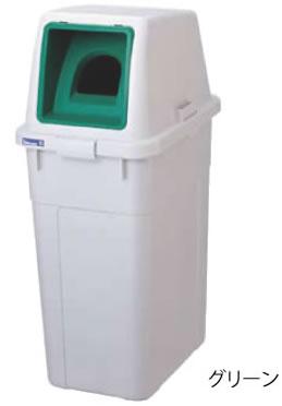 リス ワーク&ワーク 分類ボックス ビン・カン70 グリーン【代引き不可】【ごみ箱】【リサイクルボックス】【ダストボックス】【ペール】【業務用】