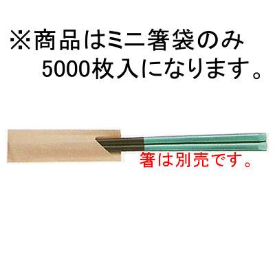 ミニ箸袋 日本の色 しらちゃ