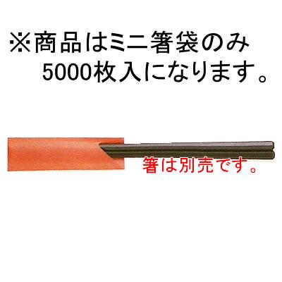 ミニ箸袋 日本の色 べんがら
