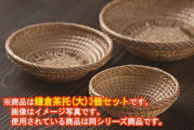 ■3コセット■鎌倉茶托(大)(TSC加工)■3コセット■