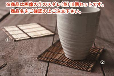 ■10コセット■スダレ(並)(TSC加工)■10コセット■