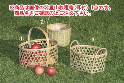 里山収穫篭(耳付)