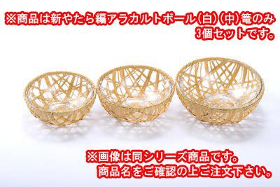 ■3コセット■新やたら編アラカルトボール(白)(中)篭■3コセット■
