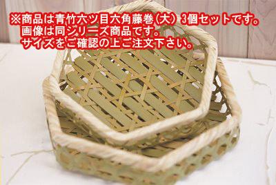 ■3コセット■青竹六ツ目六角籐巻(大)■3コセット■