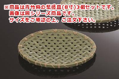 ■3コセット■青竹麻の葉盛皿(8寸)■3コセット■