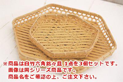 ■3コセット■白竹六角銘々皿■3コセット■
