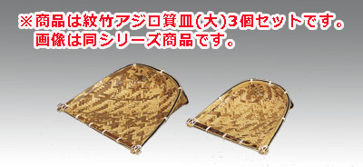 ■3コセット■紋竹アジロ箕皿(大)■3コセット■