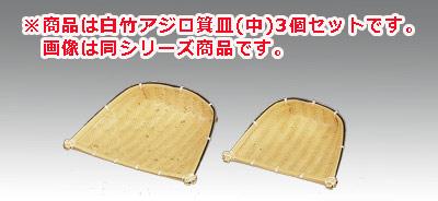 ■3コセット■白竹アジロ箕皿(中)■3コセット■