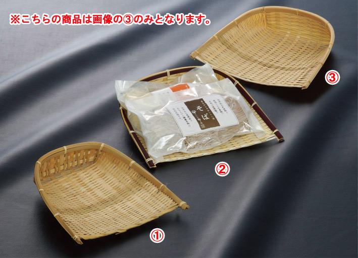 ■10コセット■箕皿(並)(B)■10コセット■