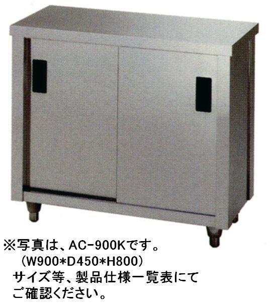 【新品】東製作所 キャビネット片面 W600*D450*H800 AC-600K