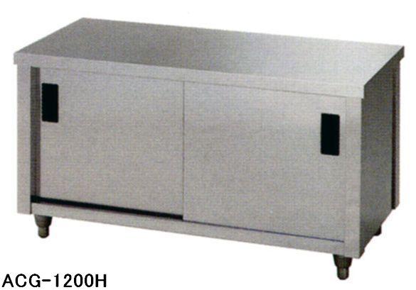 【新品】東製作所 キャビネット(ガス台) W1200*D600*H650 ACG-1200H