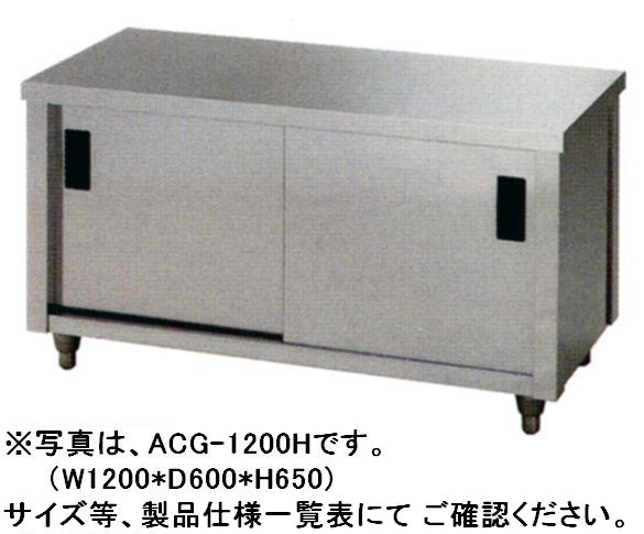 【新品】東製作所 キャビネット(ガス台) W1200*D450*H650 ACG-1200K