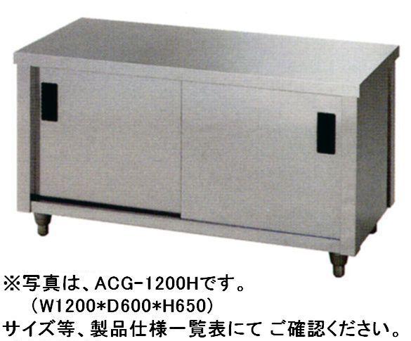 【新品】東製作所 キャビネット(ガス台) W750*D450*H650 ACG-750K