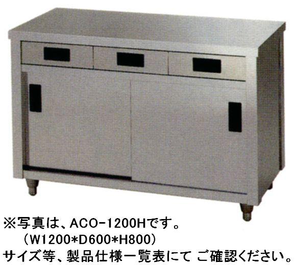 【新品】東製作所 キャビネット片面引出付 W1200*D450*H800 ACO-1200K