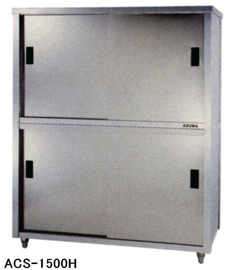 【新品】東製作所 食器戸棚 W1500*D600*H1800 ACS-1500H