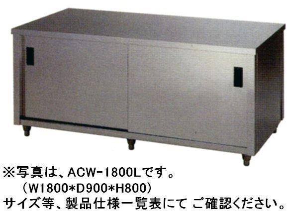 【新品】東製作所 キャビネット両面 W1800*D600*H800 ACW-1800H