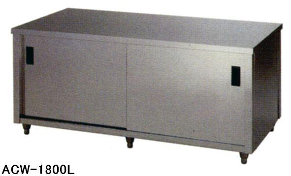 送料無料 業務用厨房機器メーカー:アズマ azuma 新品 東製作所 D900 W1800 返品送料無料 キャビネット両面 ACW-1800L 販売実績No.1 H800