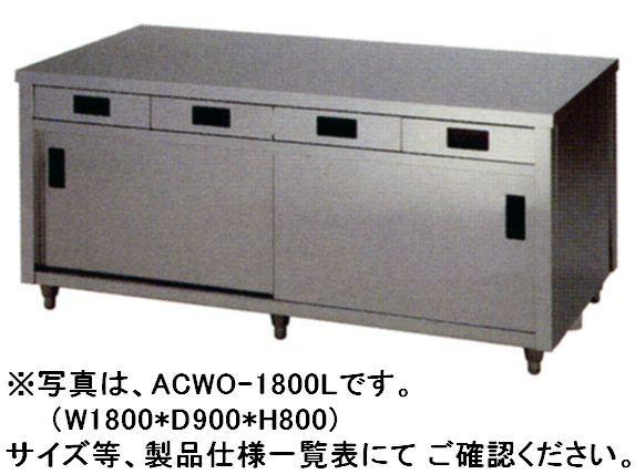 【新品】東製作所 キャビネット両面引出付 W900*D750*H800 ACWO-900Y