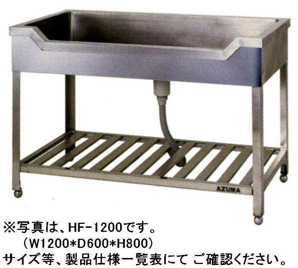 【新品】東製作所 舟型シンク 1200*450*800 KF-1200