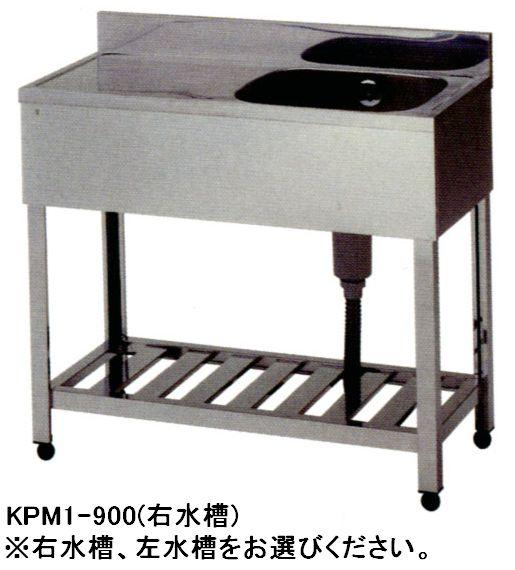 【新品】東製作所 1槽水切シンク 900*450*800 KPM1-900
