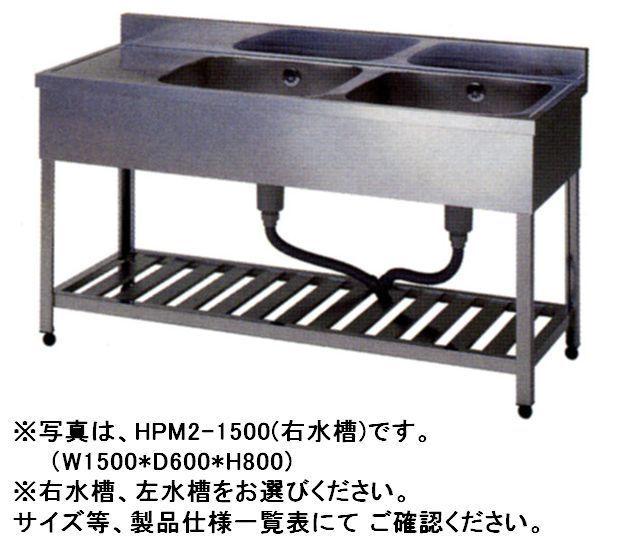 【新品】東製作所 2槽水切シンク 1000*450*800 KPM2-1000