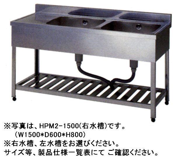 【新品】東製作所 2槽水切シンク 1800*450*800 KPM2-1800