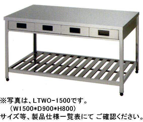 送料無料 供え 業務用厨房機器メーカー:アズマ azuma 新品 東製作所 W1800 YTWO ◆セール特価品◆ H800 D750 両面引出し付作業台