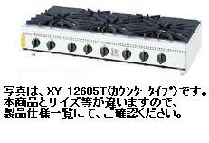【送料無料】新品!コメットカトウ 3口卓上ガスコンロ XYシリーズ W1500*D600*H250 XY-15603T[厨房一番]
