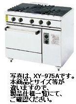 【送料無料】新品!コメットカトウ 3口ガスレンジ XYシリーズ W1200*D750*H800 XY-12753A[厨房一番]