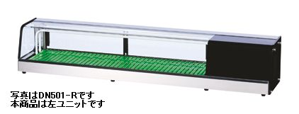 【送料無料】新品!ダイワ ネタケース(L) W1500*D290*H275 [厨房一番]