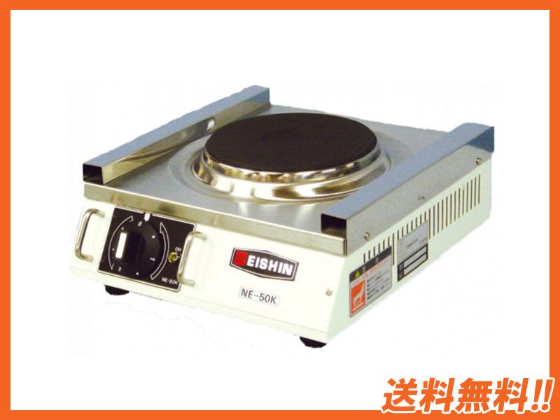 【送料無料】新品!EISHIN エイシン電機 コンロ W270*D300*H100 NE-50K 【鍋/すき焼き/ちゃんこ鍋/煮込み】【厨房一番】