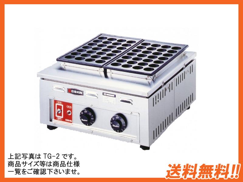 【送料無料】新品!EISHIN エイシン電機 たこ焼器 W800*D450*H250 TG-4 【厨房一番】