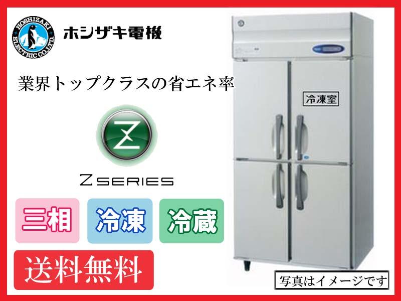 新品 ホシザキ タテ型冷凍冷蔵庫 HRF-90AT3(旧型番 HRF-90ZT3) タテ型 インバーター制御業務用 冷凍冷蔵庫  ホシザキ 冷凍冷蔵庫業務用冷凍冷蔵庫 ホシザキ冷凍冷蔵庫