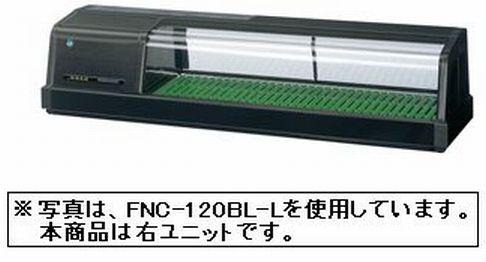 新品 ホシザキ 恒温高湿ネタケース LED照明付FNC-120BL-R