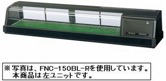 新品 ホシザキ 恒温高湿ネタケース LED照明付FNC-150BL-L